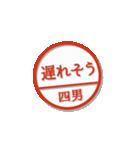 大人のはんこ 四男用(家族編)(個別スタンプ:24)