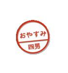 大人のはんこ 四男用(家族編)(個別スタンプ:25)