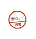 大人のはんこ 四男用(家族編)(個別スタンプ:27)