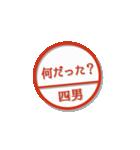 大人のはんこ 四男用(家族編)(個別スタンプ:30)