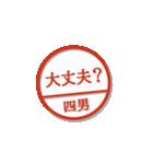 大人のはんこ 四男用(家族編)(個別スタンプ:31)