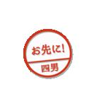 大人のはんこ 四男用(家族編)(個別スタンプ:32)