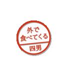 大人のはんこ 四男用(家族編)(個別スタンプ:34)