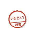 大人のはんこ 四男用(家族編)(個別スタンプ:35)