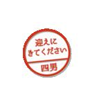 大人のはんこ 四男用(家族編)(個別スタンプ:36)