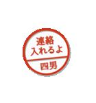 大人のはんこ 四男用(家族編)(個別スタンプ:38)