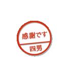 大人のはんこ 四男用(家族編)(個別スタンプ:40)