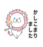 【よく使う】可愛いピンクのライオン(個別スタンプ:03)