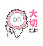 【よく使う】可愛いピンクのライオン(個別スタンプ:16)