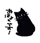 黒ねこ☆小梅のぶな~んなスタンプ4(個別スタンプ:03)