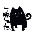 黒ねこ☆小梅のぶな~んなスタンプ4(個別スタンプ:07)