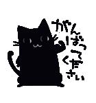 黒ねこ☆小梅のぶな~んなスタンプ4(個別スタンプ:13)