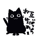 黒ねこ☆小梅のぶな~んなスタンプ4(個別スタンプ:16)
