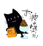 黒ねこ☆小梅のぶな~んなスタンプ4(個別スタンプ:19)