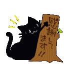 黒ねこ☆小梅のぶな~んなスタンプ4(個別スタンプ:22)