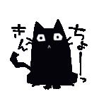 黒ねこ☆小梅のぶな~んなスタンプ4(個別スタンプ:35)