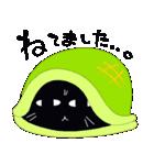 黒ねこ☆小梅のぶな~んなスタンプ4(個別スタンプ:40)