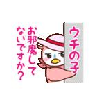 子育てママスタンプ2【小学生編】(個別スタンプ:14)