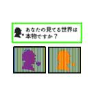 錯覚に気をつけろ!~第5弾~(個別スタンプ:1)