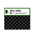 錯覚に気をつけろ!~第5弾~(個別スタンプ:2)