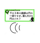 錯覚に気をつけろ!~第5弾~(個別スタンプ:15)