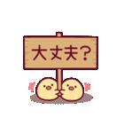 うごく♪ウサピヨのアニメーション2(個別スタンプ:11)
