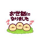 うごく♪ウサピヨのアニメーション2(個別スタンプ:18)
