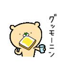 くまとうさぎは使いよう12~使える風味2~(個別スタンプ:01)