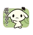 おまげわん(個別スタンプ:04)