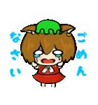 ちっちゃな橙ちゃんスタンプ(東方Project)(個別スタンプ:04)