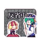 東方Project メディ☆スタ(個別スタンプ:26)