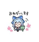 東方Project☆全部チルノ(個別スタンプ:08)