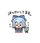 東方Project☆全部チルノ(個別スタンプ:11)