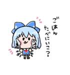 東方Project☆全部チルノ(個別スタンプ:22)