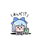 東方Project☆全部チルノ(個別スタンプ:30)