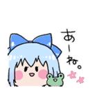 東方Project☆全部チルノ(個別スタンプ:33)