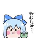 東方Project☆全部チルノ(個別スタンプ:35)