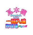 部活応援!瓦木中運動部編(個別スタンプ:02)