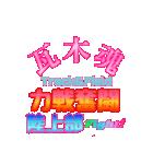 部活応援!瓦木中運動部編(個別スタンプ:03)