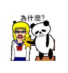 ナンシーとパンダ(中国語版)(個別スタンプ:20)