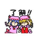 ゆるかわ東方Projectキャラスタンプ♪(個別スタンプ:09)