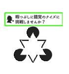 錯覚に気をつけろ!~第6弾~(個別スタンプ:01)