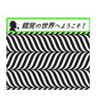 錯覚に気をつけろ!~第6弾~(個別スタンプ:02)