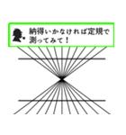 錯覚に気をつけろ!~第6弾~(個別スタンプ:03)