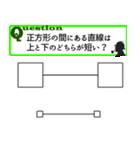 錯覚に気をつけろ!~第6弾~(個別スタンプ:11)