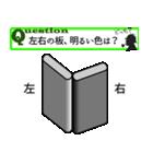 錯覚に気をつけろ!~第6弾~(個別スタンプ:13)