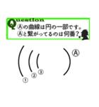 錯覚に気をつけろ!~第6弾~(個別スタンプ:15)