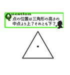 錯覚に気をつけろ!~第6弾~(個別スタンプ:17)