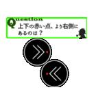 錯覚に気をつけろ!~第6弾~(個別スタンプ:23)