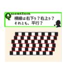 錯覚に気をつけろ!~第6弾~(個別スタンプ:25)